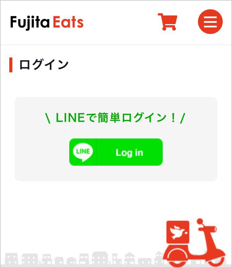 LINEで簡単会員登録