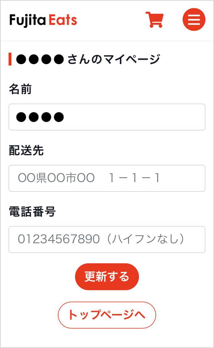 マイページから住所と電話番号を登録